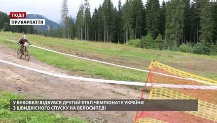 В Буковеле состоялся второй этап чемпионата Украины по скоростному спуску на велосипеде