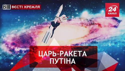 Вєсті Кремля. Царь-двігатєль Росії. Попелюшка по-російськи