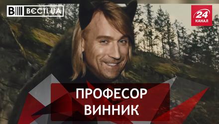 """Вести.UA. Винник будет преподавать Волчицеведение. Емец бежит из затопленного """"Титаника"""""""