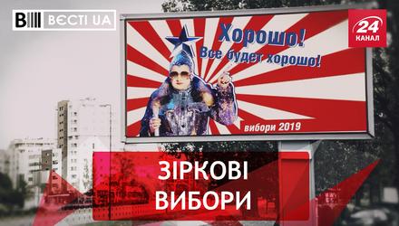 Вєсті.UA. Президент Сердючка. Невгамовна Тимошенко