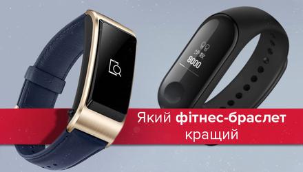 Який фітнес-браслет кращий: Xiaomi Mi Band 3 чи Huawei TalkBand B5