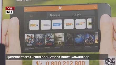 Цифрове телебачення в Україні повністю замінить аналогове