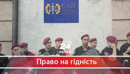 """Мітинг під САП: як Аваков і його"""" тітушки"""" зробили з президента Порошенка пусте місце"""