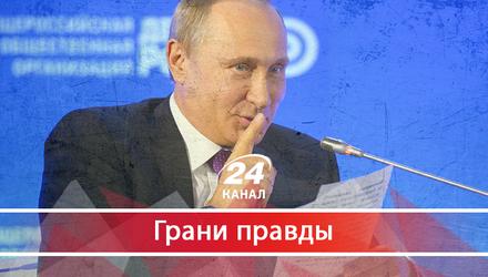 Путин и его страна: почему Россия всегда будет жить в своем параллельном мире
