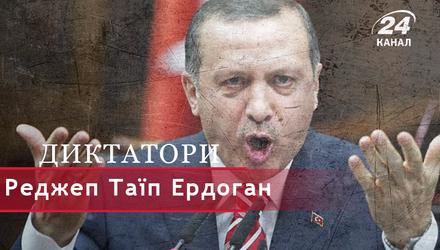"""Як """"досконалий політичний хижак"""" Реджеп Ердоган """"покусав"""" і Трампа, і Путіна"""