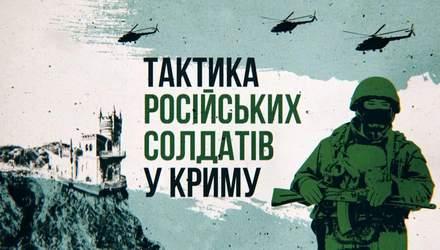 Тактика РФ: стало відомо, як елітні російські підрозділи штурмували Крим
