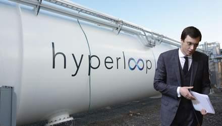 Когда наконец заработает Hyperloop в Украине: Омелян обнародовал сроки