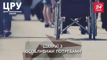 Бізнес на інвалідах: хто стоїть за масштабними грабунками людських земель