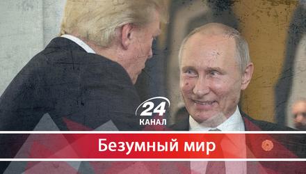Какие сюрпризы подготовил Трамп для предстоящей встречи с Путиным