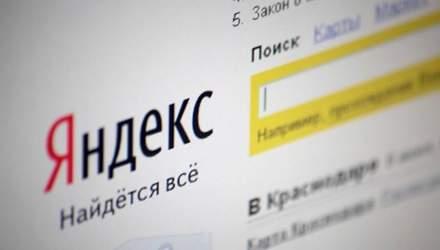 """Пошуковик """"Яндекс"""" злив у мережу документи та паролі користувачів Google"""