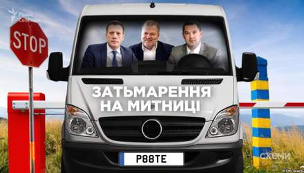 """Ввезення """"євроблях"""" в Україну за участю громадян Білорусі: як прокручують схему"""