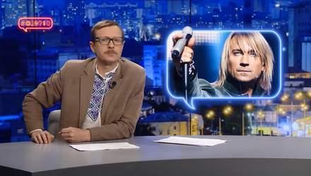 Саркастические новости от Щура. В Украину пришла эра Олега Винника. Термоядерная ложь Тимошенко
