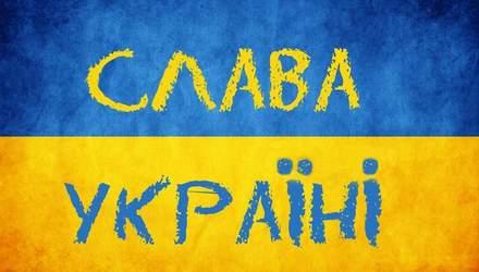 """Що для вас означає вигук """"Слава Україні""""?"""