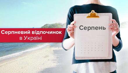 Відпустка в серпні-2018: бюджетно та яскраво