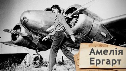 Одна історія. Як Амелія Ергарт надихнула жінок на боротьбу за рівні права