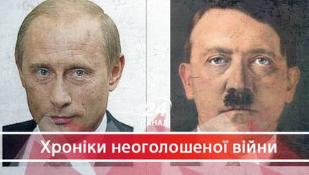 У чому Володимир Путін перевершив Гітлера