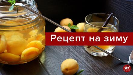 Компот із абрикосів: рецепт приготування напою на зиму