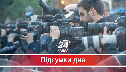 """""""Дно і сором"""": чому з Верховної Ради хочуть вигнати журналістів"""