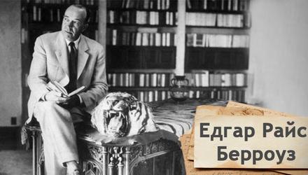 Одна історія. Що допомогло розбагатіти письменнику Едгару Берроузу