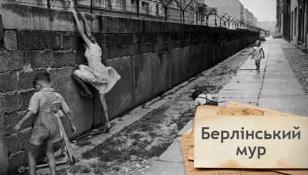 Одна історія. Коли утворився Берлінський мур, чого вартував і чому був зруйнований