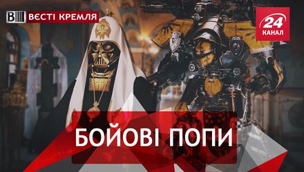 Вєсті Кремля. Російські  бойові священики. Зомбі-депутати
