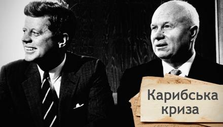 Одна історія. Як СРСР і США несподівано зупинилися за крок до ядерної війни
