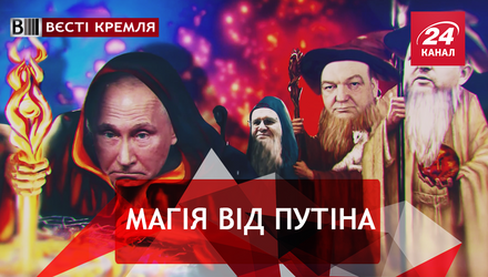 Вєсті Кремля. Страшне покарання бібліотекою. Смажені факти про Овального