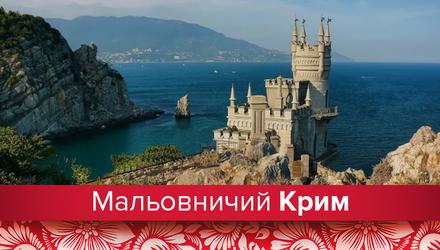 Подорожі Україною: неймовірний Крим, в який варто поїхати після деокупації