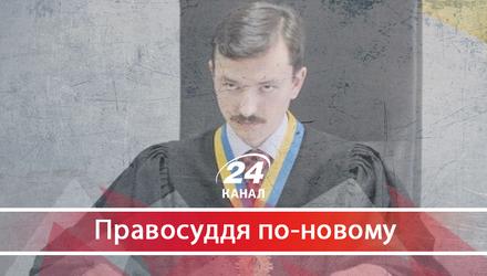 """Кривосуддя"" по-українськи: чому суддя Майдану веде справу Януковича"