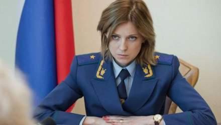 Скандальная Поклонская — дитя украинской системы