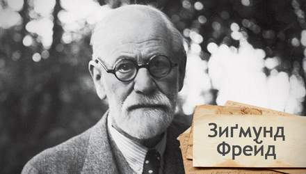 Одна історія. Зиґмунд Фрейд – засновник психоаналізу з українським корінням
