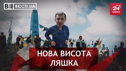 Вести.UA. Радикал на комбайне. Плохая Тимошенко