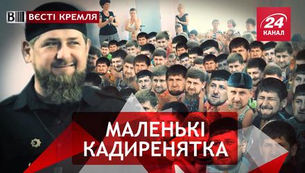 """Вєсті Кремля. Десяток дітей Кадирова. """"Ексклюзивні"""" цитати ні про що"""