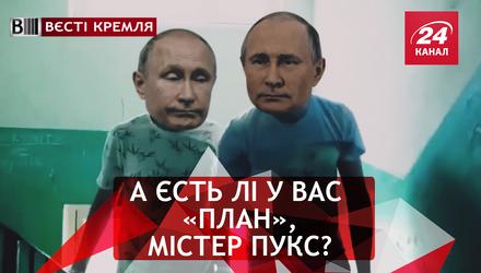 Вєсті Кремля. Вибори... і Путін на пєрєдєржкє. Водку під колодку