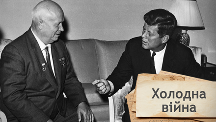 Одна історія. Чому Холодна війна спричинила глибокі структурні проблеми в радянській системі
