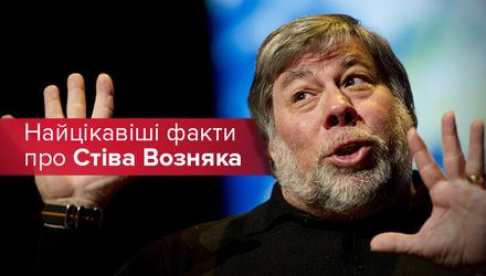 Кто такой Стив Возняк: основатель корпорации Apple, который считает себя украинцем