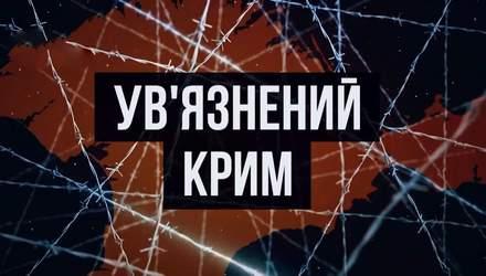 Як за українську мову ув'язнених у Криму відправляли до карцера