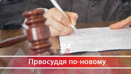 Провал судової реформи: як за потрібне владі рішення суддя отримує квартиру в столиці