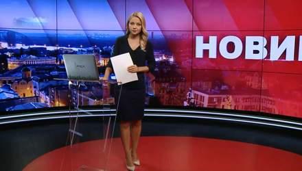 Выпуск новостей за 18:00: Оборонный бюджет США. Имущество фигуранта дела Бойко арестовали