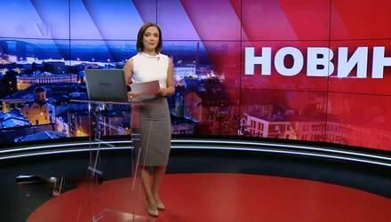 Выпуск новостей за 20:00: Экономическая ситуация в Украине. Рейтинг президентских выборов