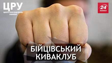 Как кулаками решают проблемы в Полтаве под лозунгом антикоррупционной деятельности