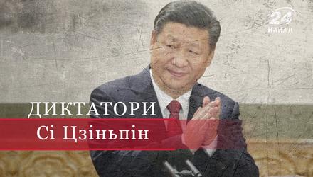 Сі Цзіньпін – авторитарний правитель і народний улюбленець