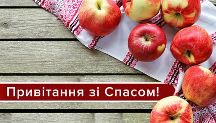 Яблучний Спас – щирі привітання зі святом у прозі та віршах