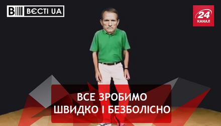 Вести.UA. Жир. Тайна нейтрализации Медведчука. Чем Савченко заняла свои руки