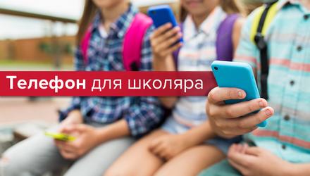 Какой смартфон лучше купить ребенку: советы и конкретные модели