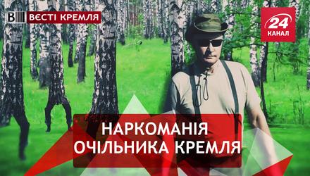 Вєсті Кремля. Слівкі. Путін змінює професію. Конкуренти Ілона Маска в Росії