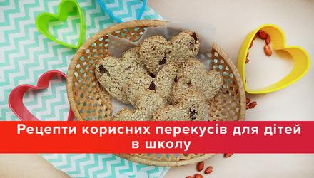Рецепти корисних перекусів для дітей у школу