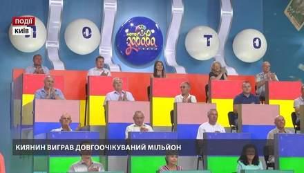 Киевлянин выиграл долгожданный миллион