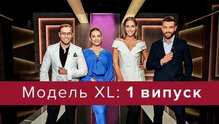 Модель XL 2 сезон 1 выпуск: чем поразили пышнотелые участницы на кастинге