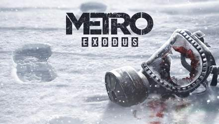 """Metro Exodus: в мережі """"засвітилися"""" нові цікаві деталі гри від української студії"""
